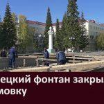Белорецкий фонтан закрыли на зимовку