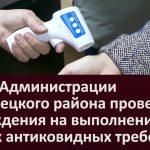 Глава Администрации Белорецкого района проверил учреждения на выполнение новых антиковидных требований