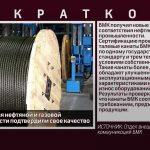Канаты БМК для нефтяной и газовой промышленности подтвердили свое качество