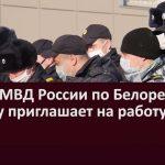 Набор в МВД