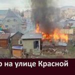 Пожар на улице Красной