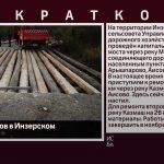 Ремонт мостов в Инзерском сельсовете