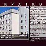 В Администрации Белорецкого района открыт пункт вакцинации