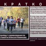 В Белорецке пройдут соревнования по бегу по шоссе памяти Алексея Новикова