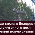 В одном стиле в Белорецке на месте чугунного лося установили новую скульптуру