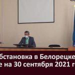 Эпидобстановка в Белорецке и районе на 30 сентября 2021 года