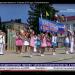 Праздничный концерт в День России